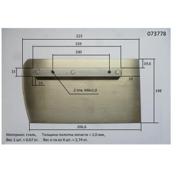 Лопасти для ТСС DMD- 600 (к-т из 4 лопастей)